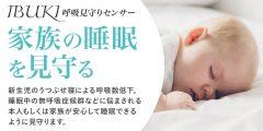 呼吸,センサー,赤ちゃん,IBUKI