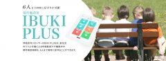 保育園用ベビーセンサーIBUKI PLUSリンク画像