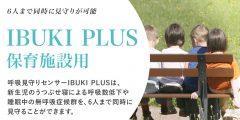 IBUKI PLUS製品情報